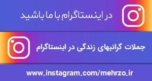 جملات گرانبهای زندگی در اینستاگرام