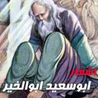 اشعار گرانبهای ابوسعید ابوالخیر