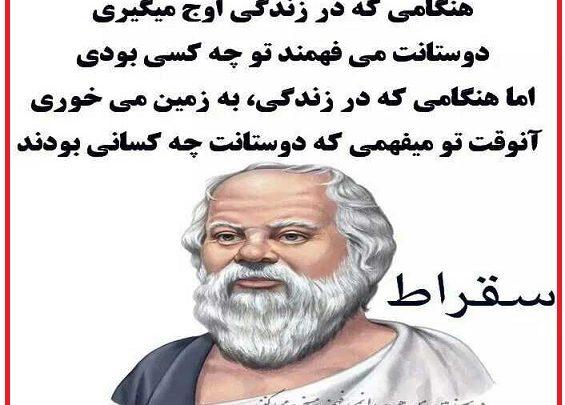 سخن گرانبها ، درباره سقراط