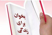 جملات کتاب بخوان برای زندگی