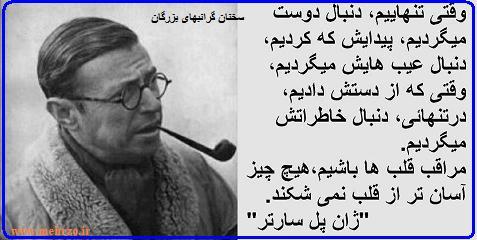 جمله زیبا و زندگینامه ژان پل سارتر
