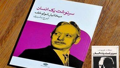 کتاب صوتی سرنوشت یک انسان-نوشته :میخائیل شولوخوف