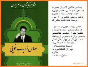 زندگینامه: عباس زریاب خوئی