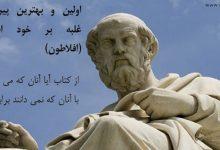 افلاطون