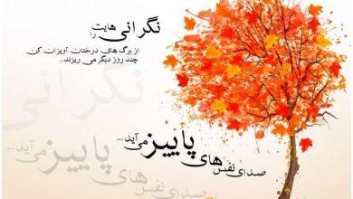 صدای پاییز میآد
