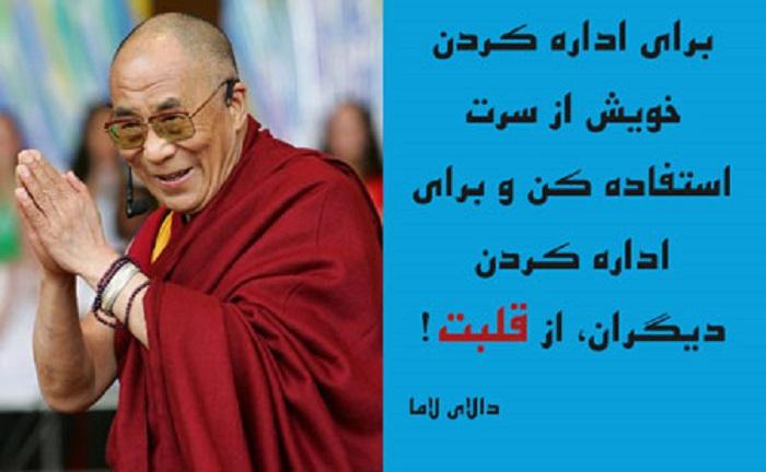 سخنان دالایی لاما ، عکس نوشته
