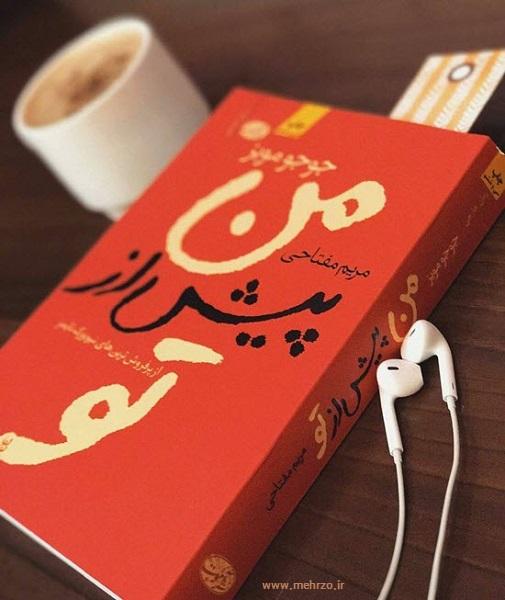 Me-Before-You-book-mehrzo-01 کتاب من پیش از تو