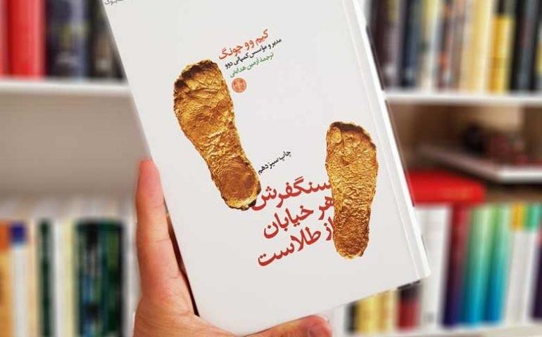 گزیده ای از جملات زیبا کتاب سنگفرش هر خیابان از طلاست
