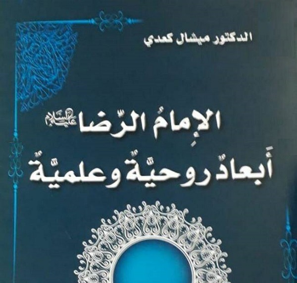 mishel-kaedy-reza-2 جمله نویسنده مسیحی درباره امام رضا (ع)