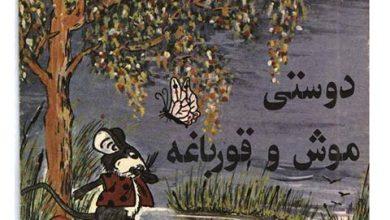 داستانک موش و غورباغه