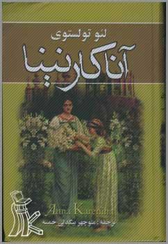 دانلود کتاب آناکارنینا (جلد اول)