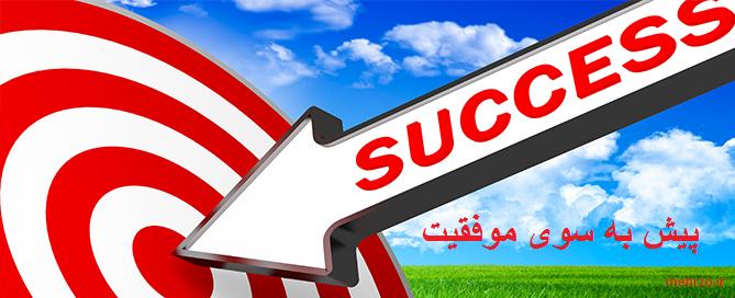 هدف گذاری برای موفقیت