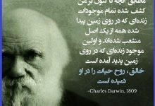 جملات چارلز رابرت داروین