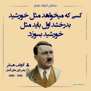 Adolf-Hitler-01-300x300 سخنان کوتاه آدولف هیتلر